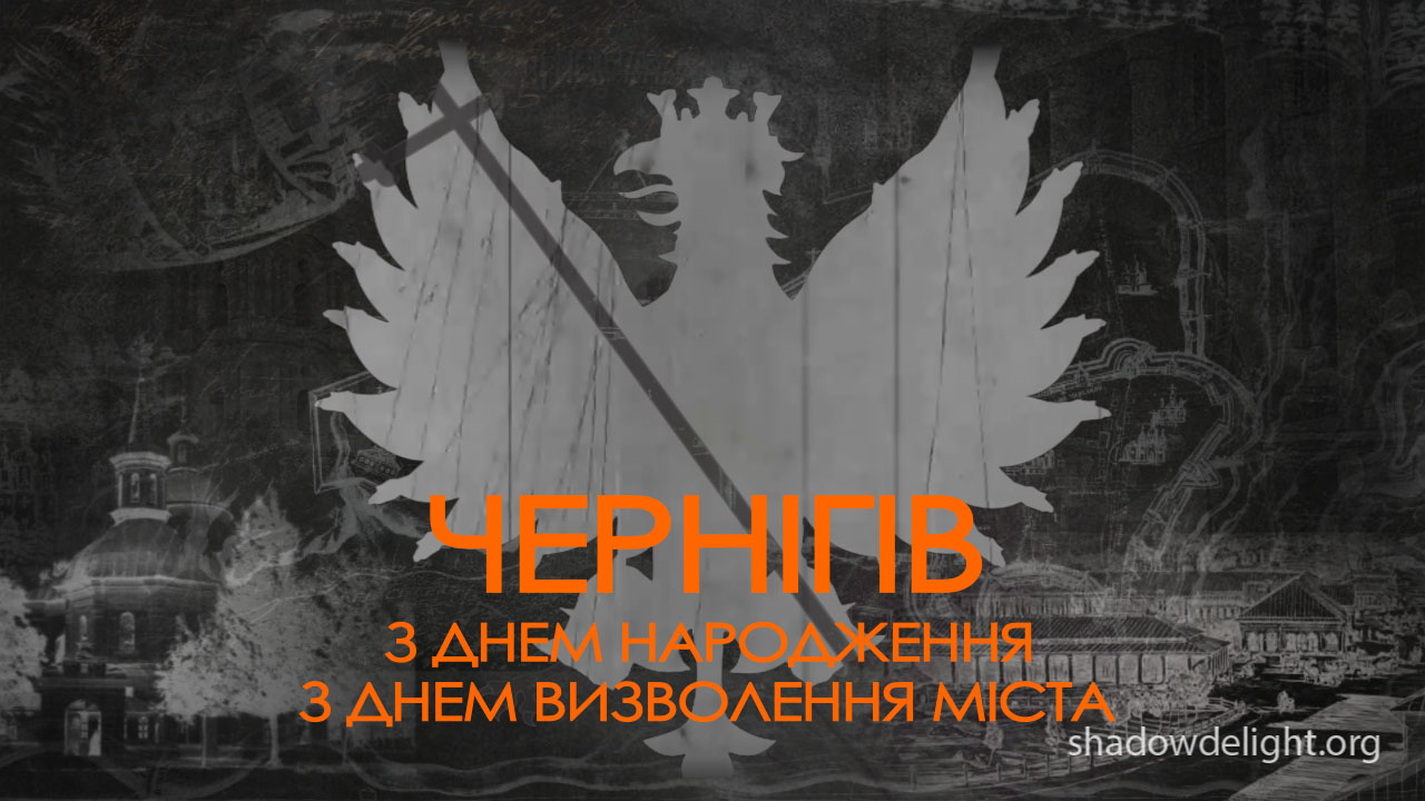 Shadow theatre Delight - Chernihiv, happy birthday!
