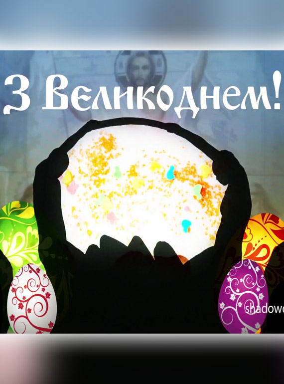 Shadow theater Delight  -  Easter (Pascha)